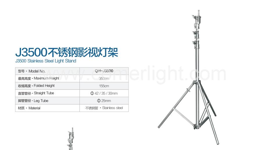 J3500 Steel light stand 3.5m